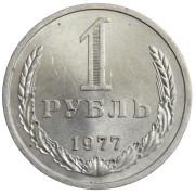 1 рубль 1977 год