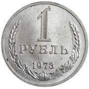 1 рубль 1973 год