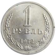 1 рубль 1972 год