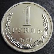 1 рубль 1976 год (из набора)