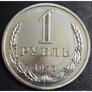 1 рубль 1975 год (из набора)