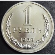 1 рубль 1969 год (из набора)
