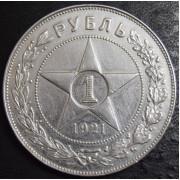 1 рубль 1921 год