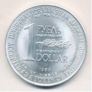 1 рубль - доллар 1988 год . Разоружение