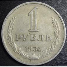1 рубль 1964 год