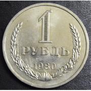 1 рубль 1980 год (большая звезда)