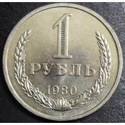 1 рубль 1980 год (малая звезда)