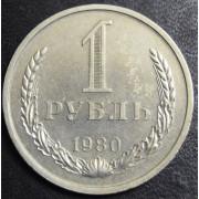 1 рубль 1980 год