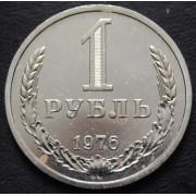 1 рубль 1976 год