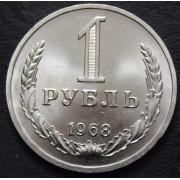 1 рубль 1968 год наборный