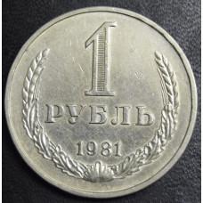 1 рубль 1981 год