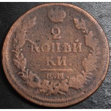 2  копейки  1820 год
