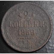 2  копейки  1859 год . ЕМ