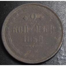 2  копейки  1858 год . ЕМ