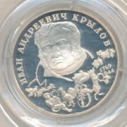 """2  рубля  1994 год  """"225-летие со дня рождения И. А. Крылова"""""""