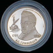 """2  рубля  1995 год  """"200  лет со дня рождения  А . С. Грибоедова"""""""