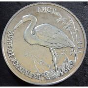 """1 рубль  1995 год """"Дальневосточный аист""""  присутствуют следы хранения"""