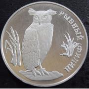 """1 рубль  1993 год """" Рыбный филин""""  (присутствуют следы чистки)"""