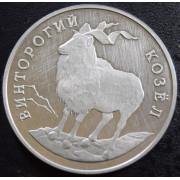 """1 рубль  1993 год """"Винторогий козёл""""  (присутствуют следы чистки)"""