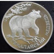 """1 рубль  1994 год """" Гималайский медведь""""  (присутствуют следы чистки)"""