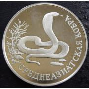 """1 рубль  1994 год """" Среднеазиатская кобра"""" (присутствуют следы чистки)"""