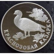 "1 рубль  1994 год "" Краснозобая казарка"""