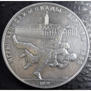 """10 рублей  1979 год """" Дзюдо""""  (присутствуют следы чистки)"""