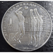 """10 рублей  1979 год """" Волейбол """"  (присутствуют следы чистки)"""