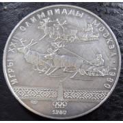 """10 рублей  1980 год """" Гонки на оленях """"  (присутствуют следы чистки)"""