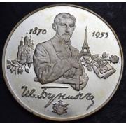 """2  рубля  1995 год  """"125 лет со дня рождения И. А . Бунина"""""""