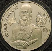 """2  рубля  1994 год  """"250 лет со дня рождения Ф.Ф. Ушакова"""""""