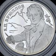 2  рубля  1999  год . 200 лет со дня рождения К.П. Брюллов (портрет)