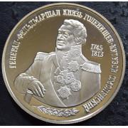 """2  рубля  1995 год  """"250 лет со дня рождения М.И. Кутузова"""""""