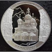"""3  рубля 2012 год . Белозёрск """" Спасо - Преображенский Собор"""""""