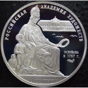 """3  рубля 2007 год . """" Российская Академия Художеств"""""""
