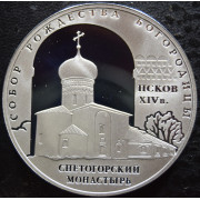 """3  рубля 2008 год . Псков """"  Собор Рождества Богородицы"""""""