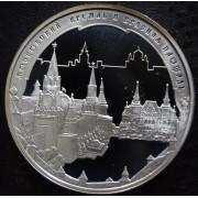 """3  рубля 2006 год . """" Московский кремль и Красная площадь"""""""