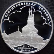 """3  рубля 2009 год . Смоленская область  """" Одигитриевская церковь"""""""