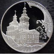 """3  рубля 2011 год . Курск """" Сергиево -Казанский Собор"""""""