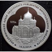 """3  рубля 2008 год . Задонск """" Владимирский Собор"""""""