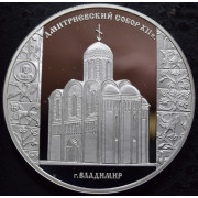 """3  рубля 2008 год . Владимир """" Дмитриевский Собор"""""""