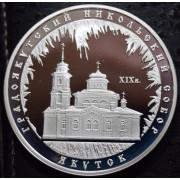 """3  рубля 2008 год . Якутск """" Градоякутский Никольский Собор"""""""