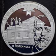 """3  рубля 2008 год . Удмуртия """" Дом Чайковского в Воткинске"""""""