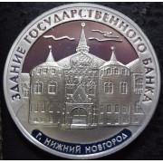 """3  рубля 2006 год . Нижний Новгород """" Здание Государственного Банка"""""""