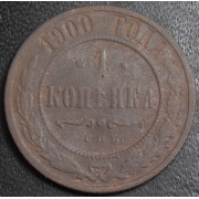 1 копейка  1900 год
