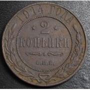 2  копейки  1914 год