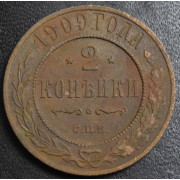 2  копейки  1909  год