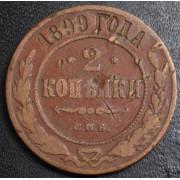 2  копейки  1899 год