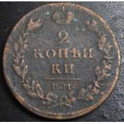 2  копейки  1811 год
