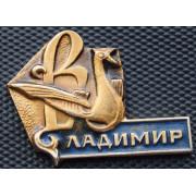 Значок  - Владимир